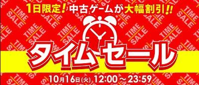 【1日限定】ゲオマート「大幅割引」日替わりタイムセール
