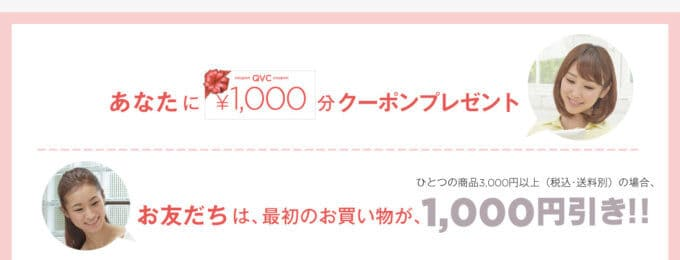 【お友達紹介限定】QVCジャパン「1000円OFF」クーポンプレゼント