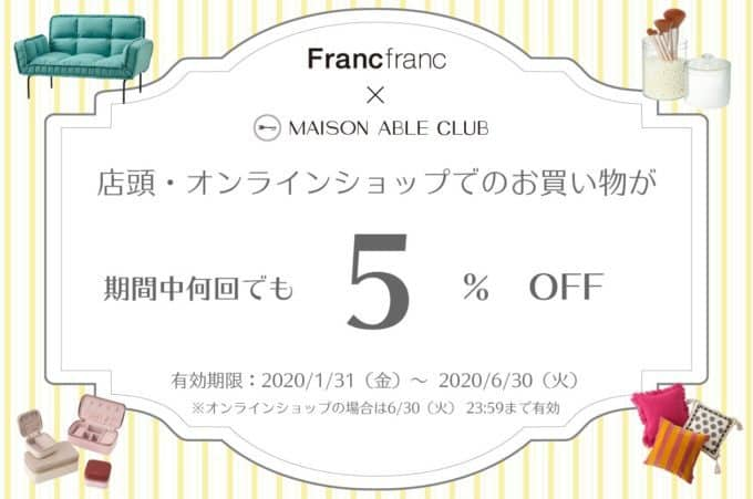 【MAISON ABLE CLUB限定】Francfranc(フランフラン)「5%OFF」割引クーポン