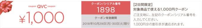 【ネット限定】QVCジャパン「1000円OFF」割引クーポンプレゼント