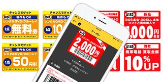 【店舗限定】ゲオオンラインストア(旧ゲオマート)「アプリ」割引クーポン
