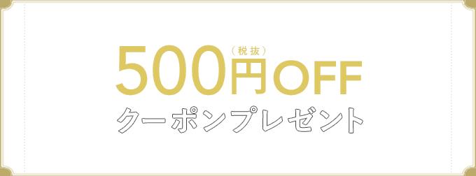【友達紹介限定】草花木果「500円OFF」割引クーポン・キャンペーン