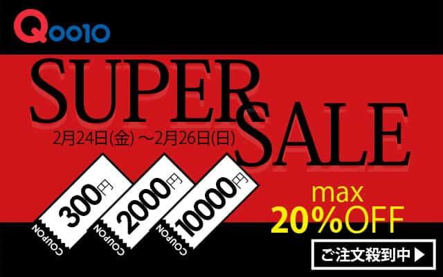 【期間限定】Qoo10(キューテン)「300円OFF・2000円OFF・10000円OFF・MAX20%OFF」スーパータイムセール