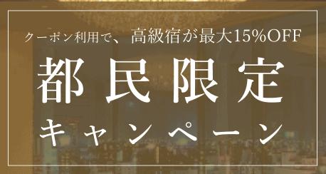【先着限定】楽天トラベル「最大15%OFF」都民限定クーポンキャンペーン