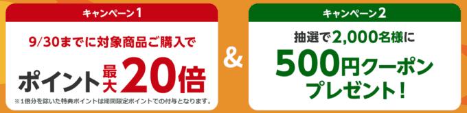【楽天限定】楽天西友ネットスーパー「ポイント最大20倍/500円OFF」割引クーポン