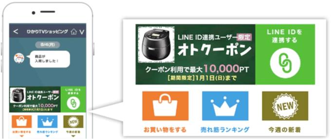 【LINE限定】ひかりTVショッピング「各種」割引クーポン