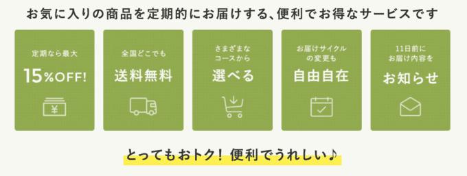 【定期便限定】草花木果「15%OFF」割引キャンペーン