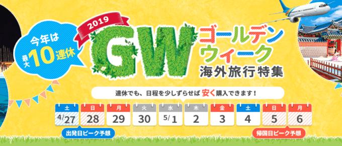 【2019年限定】ena(イーナ)格安航空券「GWゴールデンウィーク海外旅行」特集