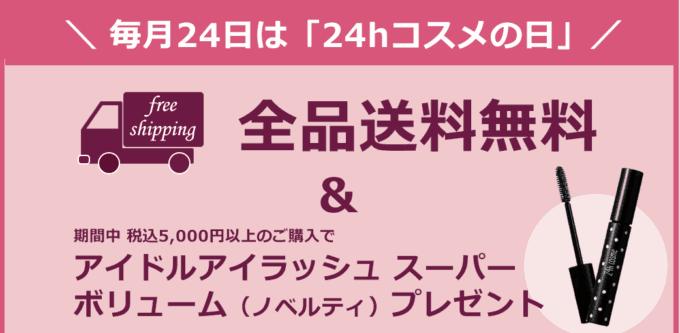 【毎月24日限定】24hコスメ「全品送料無料&各種ノベルティグッズ」コスメの日キャンペーン