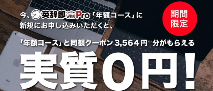 【期間限定】アルク英辞郎「3564円OFF年額コース同額クーポン」実質0円キャンペーン