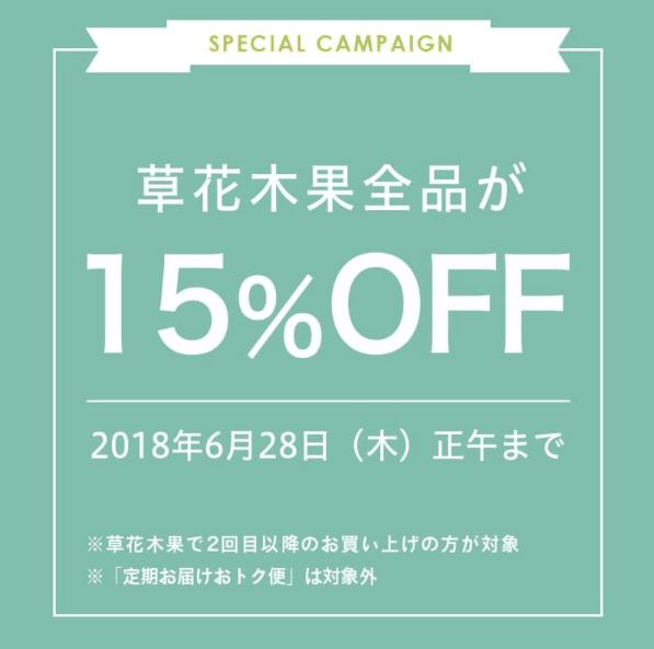 【期間限定】草花木果「15%OFF」割引キャンペーン