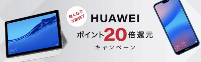 【先着限定】ひかりTVショッピング「ポイント20倍還元」HUAWEI(ファーウェイ)キャンペーン
