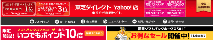 【Yahoo限定】東芝ダイレクト「Yahooポイント」キャンペーン