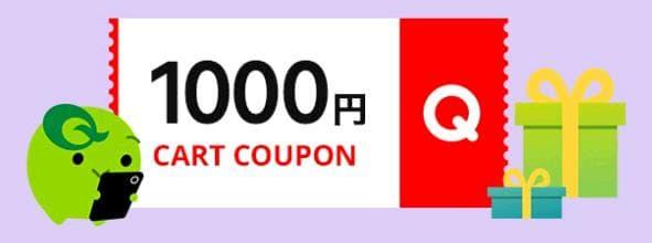 【アプリ限定】Qoo10(キューテン)「1000円クーポン」新規ダウンロード