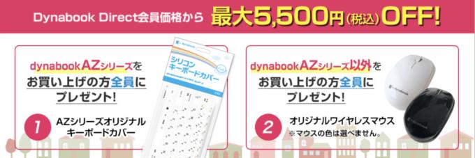 【クーポン空間限定】Dynabook Direct(旧東芝ダイレクト) 「最大5500円OFF&商品プレゼント」キャンペーン