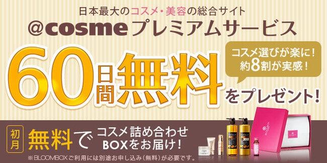 【クックパッド限定】@cosme(アットコスメ)「60日間無料」プレミアムサービス