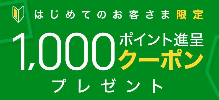 【はじめてのお客様限定】ひかりTVショッピング「1000円OFF」割引クーポン