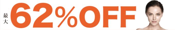 【期間限定】コスメティックタイムズ「最大62%OFF」割引セール