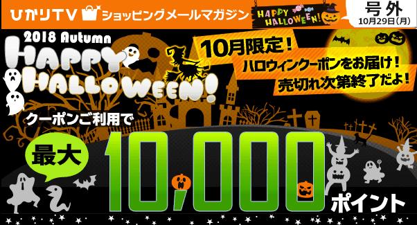【ハロウィン限定】ひかりTVショッピング「最大10000円OFF」割引ポイント