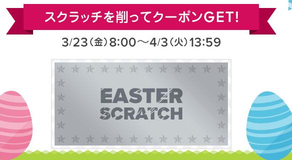 【期間限定】CROCS(クロックス)「最大3000円OFF」スクラッチクーポン