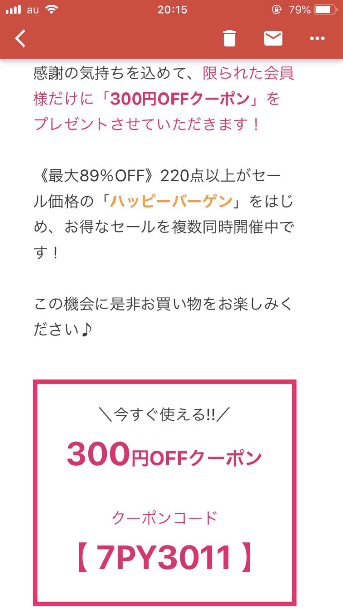 【会員限定】コスメティックタイムズ「300円OFF」クーポンコード【7PY3011】