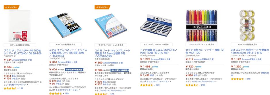 7位:文房具・オフィス用品