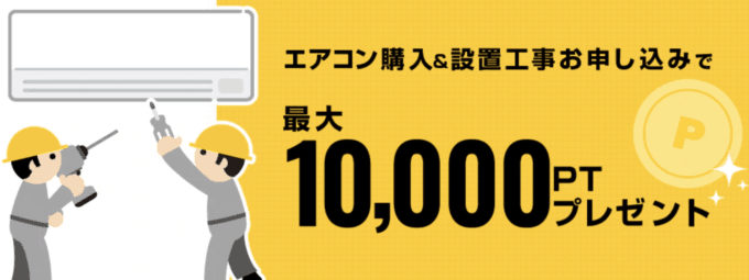 【期間限定】ひかりTVショッピング「最大1万円ポイント」エアコン購入&設置工事お申込み