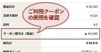 【使い方】西川ストアのクーポン利用方法5