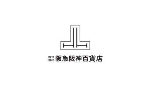 【最新】阪急阪神百貨店オンラインクーポンコード・セールまとめ