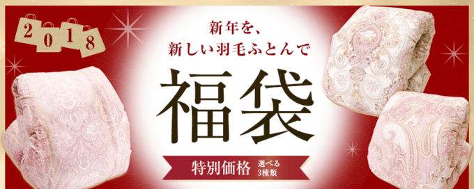 【期間限定】西川ストア「福袋」特別価格