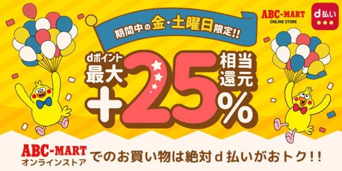 【d払い限定】PUMA(プーマ)「dポイント還元」ドコモキャンペーン