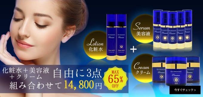 【期間限定】コスメティックタイムズ「MAX65%OFF」化粧水+美容液+クリーム3点割引