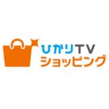 【最新】ひかりTVショッピング割引クーポン・キャンペーンまとめ