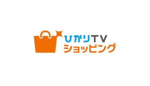 【最新】ひかりTVショッピング割引クーポンコード・セールまとめ
