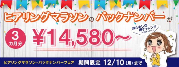 【期間限定】アルク人気No.1の英語通信講座「1000時間ヒアリングマラソン」バックナンバーフェア
