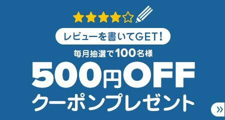 【レビュー限定】CROCS(クロックス)「毎月抽選100名500円OFF」割引クーポン