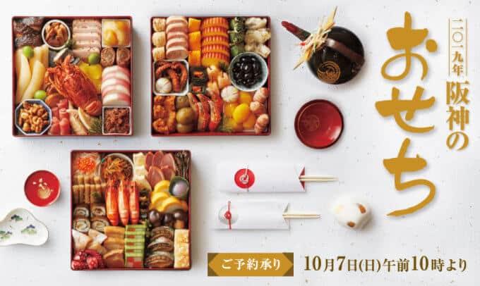 【期間限定】阪急・阪神百貨店「2019年おせち料理」ご予約承りキャンペーン