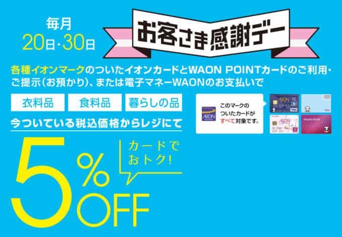【毎月20日・30日限定】イオンカード「5%OFF」お客様感謝デー