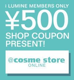 【ルミネ限定】@cosme(アットコスメ)「300円OFF・500円OFF」割引クーポン