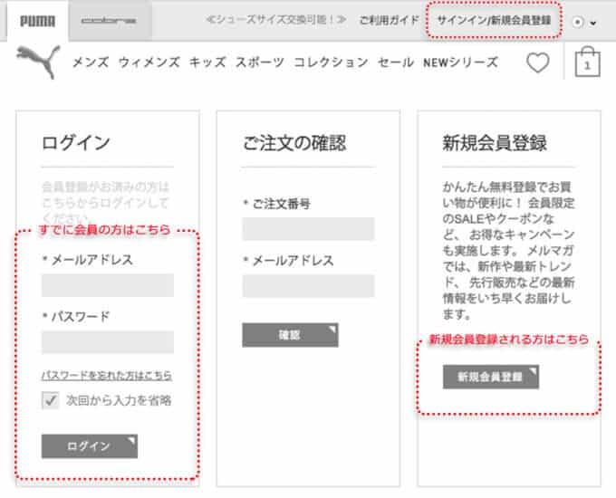 【使い方】PUMA(プーマ)のクーポン利用方法1