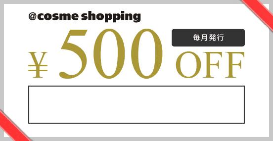 【毎月10日発行】@cosme(アットコスメ)「500円OFF」割引クーポン