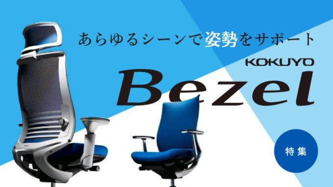 【期間限定】オフィス家具通販Kagg.jp「コクヨBezel」特集