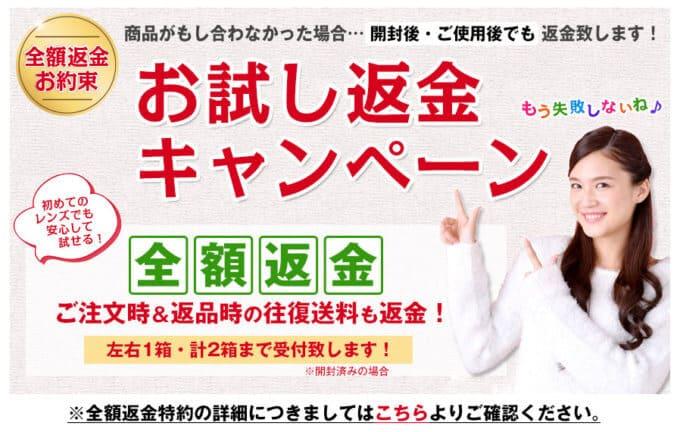 【期間限定】アットコンタクト「全額返金お約束」お試し返金キャンペーン