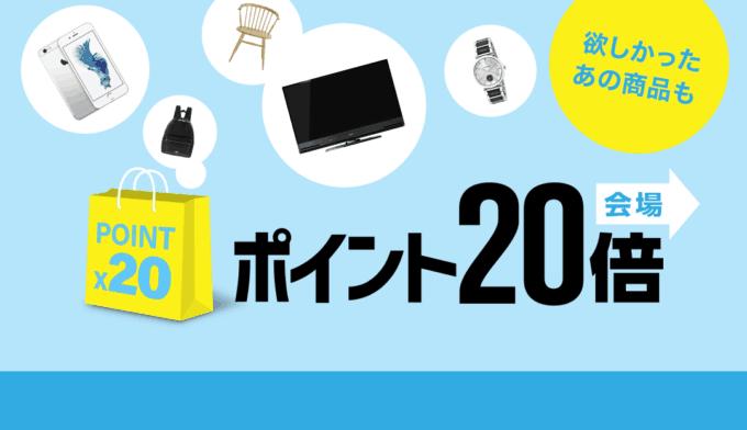 【期間限定】ひかりTVショッピング「ポイント20倍」キャンペーン