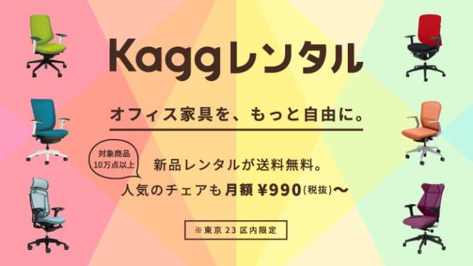 【期間限定】オフィス家具通販Kagg.jp「レンタル月額990円」特集