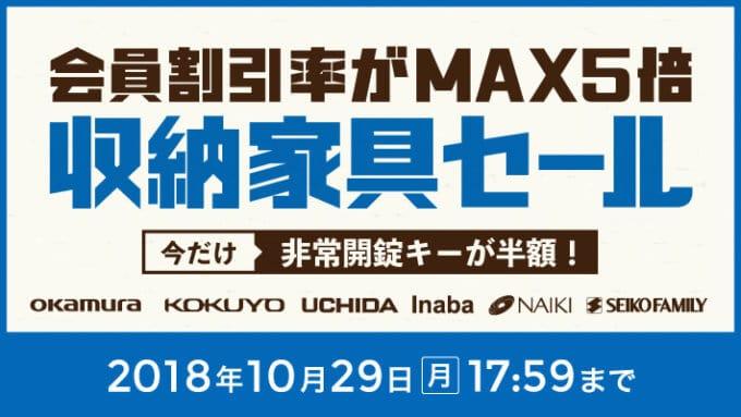 【期間限定】オフィス家具通販Kagg.jp「MAX5倍」会員割引収納家具セール