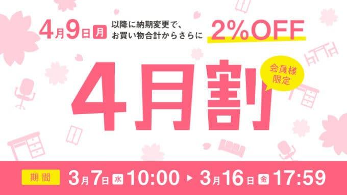 【期間限定】オフィス家具通販Kagg.jp「2%OFF」4月割引セール
