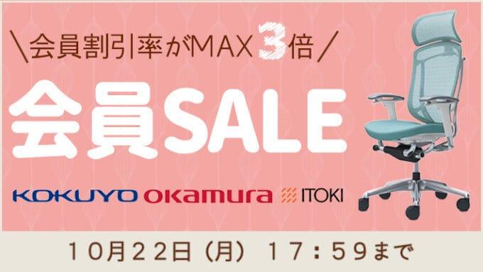 【期間限定】オフィス家具通販Kagg.jp「MAX3倍」会員割引セール