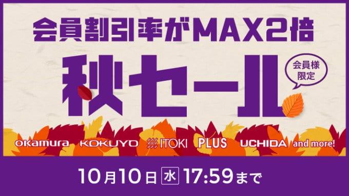 【期間限定】オフィス家具通販Kagg.jp「MAX2倍」会員割引秋セール