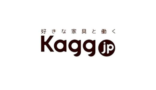 【最新】オフィス家具通販Kagg.jpクーポンコード・セールまとめ